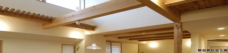 兵庫県姫路市の自然素材の家づくり 幹自然住宅工房